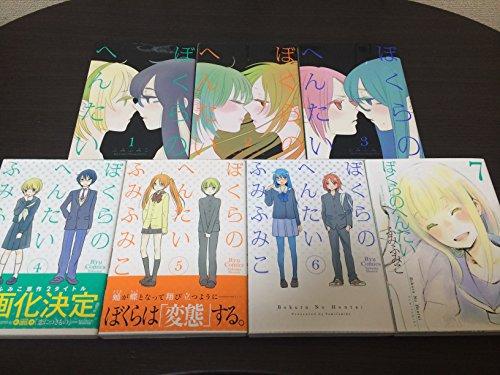 ぼくらのへんたい コミック 1-7巻セット