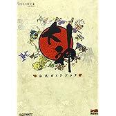 大神 公式ガイドブック (カプコンファミ通)