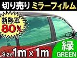 A.P.O(エーピーオー) 切売ミラーフィルム(大)緑_幅100cm×100cm~/グリーン/業務用/切り売り 窓ガラスフィルム/断熱/鏡面