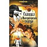 img - for Skandal v Imperatorskom teatre (Chernyj angel) book / textbook / text book