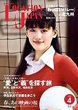 Location Japan (ロケーション ジャパン) 2009年 04月号 [雑誌]