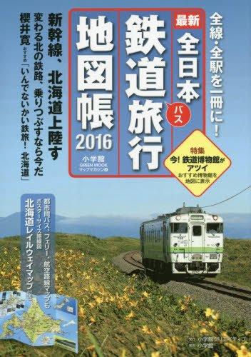 全日本鉄道旅行地図帳2016年版 (小学館GREEN Mook マップ・マガジン 8)