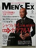 Men's Ex (メンズ・イーエックス) No.137  2005年 9月号 [雑誌]