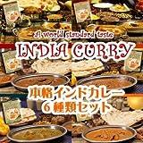 無添加 本格 インド カレー 6種類12食 お試しセット (ご当地 レトルト カレー) (キャニオンスパイス)