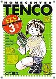 ホームセンターてんこ(3) (KCデラックス 月刊少年マガジン)