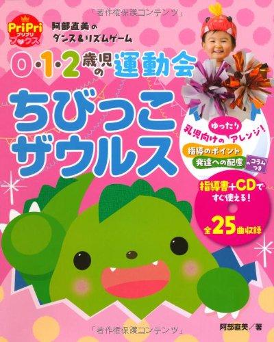 0・1・2歳児の運動会 ちびっこザウルス 阿部直美のダンス&リズムゲーム (PriPriブックス)