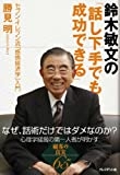 鈴木敏文の「話し下手でも成功できる」