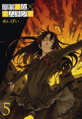 黄昏乙女×アムネジア(5) (ガンガンコミックスJOKER)