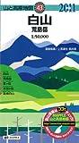 山と高原地図 白山 荒島岳 2011年版