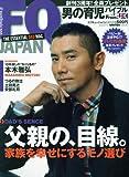 FQ JAPAN (エフキュージャパン) 2010年 01月号 [雑誌]