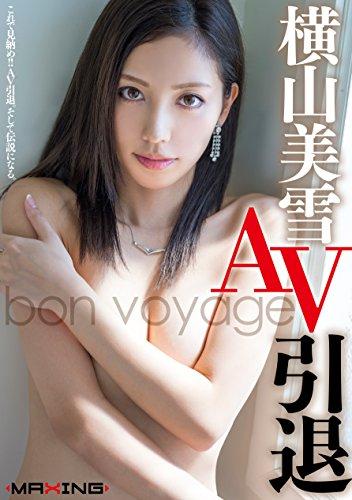 横山美雪 AV引退 ~bon voyage~ [DVD]