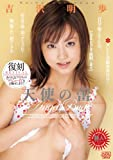 デビュー作復刻 天使の蕾 [DVD]