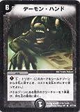 デュエルマスターズ 《デーモン・ハンド》 DM01-027-R  【呪文】