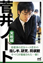 菅井ノート 実戦編 (マイナビ将棋BOOKS)