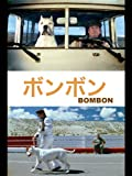 ボンボン (字幕版)