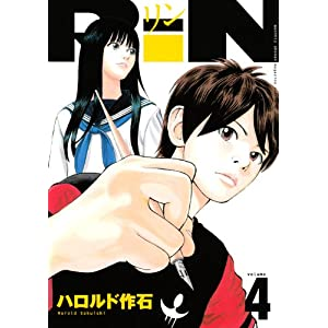 RiN(4) (KCデラックス)