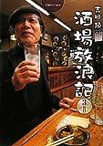 吉田類の酒場放浪記〈3杯目〉