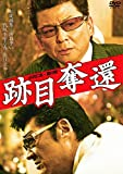跡目奪還[DVD]