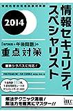 情報セキュリティスペシャリスト〈2014〉「専門知識+午後問題」の重点対策 (情報処理技術者試験対策書)