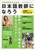 日本語教師になろう 2009年度版—まるごとガイド 日本語を教える仕事 (2009) (アルク地球人ムック)