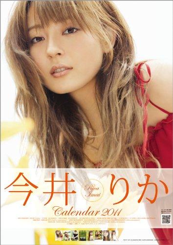 今井りか 2011年 カレンダー