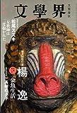 文学界 2008年 09月号 [雑誌]