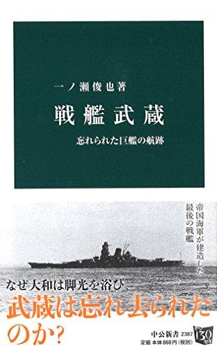 戦艦武蔵 - 忘れられた巨艦の航跡 (中公新書)