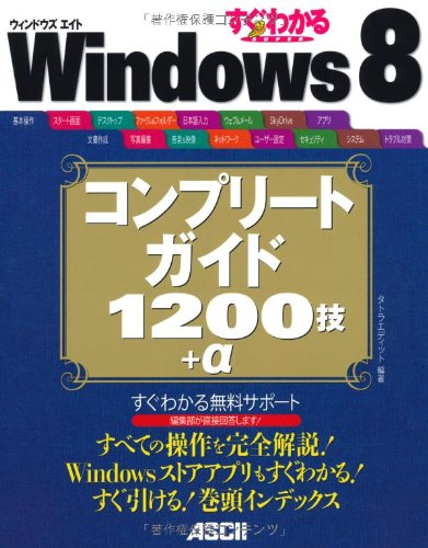 すぐわかるSUPER Windows 8 コンプリートガイド 1200技+α