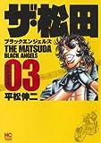 ザ・松田ブラックエンジェルズ 03 (ニチブンコミックス)