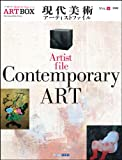 ART BOX vol.8 現代美術アーティストファイル Contemporary ART (ART BOX MOOK SERIES) (ARTBOX)