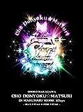 �����ƻ� Ķ���ߡ�ޤĤ� IN ��ĥ��å� 2Days~BLUE��STAR & PINK��STAR~(�������������) [DVD]