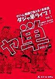 DVDブック ダジャ単ライブ〈Vol.1〉ダジャレ動画で憶える!英単語