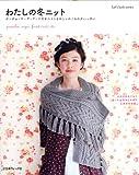 わたしの冬ニット―ポンチョ・ケープ・フード付きベスト&おしゃれこものがいっぱい (Let's Knit series)