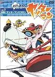 ヤッターマン Vol.1 出動!ヤッターマンだコロン [DVD]