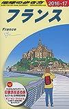 A06 地球の歩き方 フランス 2016~2017 (地球の歩き方 A 6)