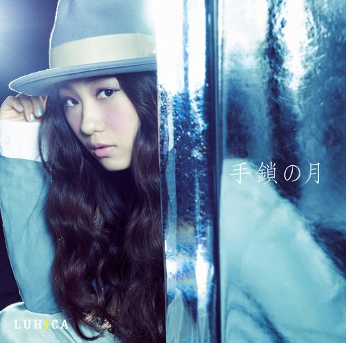 手鎖の月(初回生産限定盤)(DVD付)