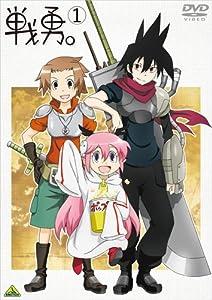 戦勇。 第1巻 [DVD]
