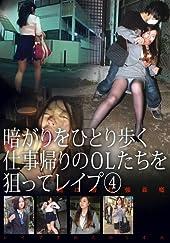 暗がりをひとり歩く仕事帰りのOLを狙ってレイプ 4 [DVD]