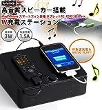 【iPhone5対応】出力1.5A x2(最大出力3A)2デバイス同時の急速充電が可能!ステレオスピーカー搭載USB充電ステーション(ブラック)