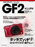 パナソニックLUMIX GF2マニュアル―タッチでパチリ!GF2でデジタル一眼デビュー (日本カメラMOOK)