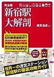 完全版 新宿駅大解剖
