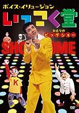 ボイス・イリュージョン いっこく堂 ひとりのビッグショー [DVD]