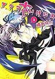 アクマのいけにえ (1) (角川コミックス・エース 306-1)