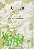 大地 (2) (新潮文庫)
