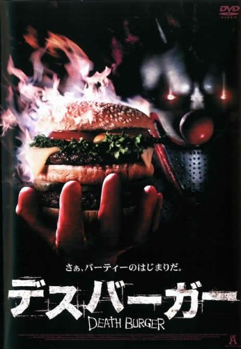 デスバーガー DEATH BURGER  [DVD]