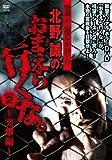 怪談&心霊ルポDVD 北野誠のおまえら行くな。SEASON2~突撃編~[DVD]