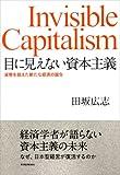 目に見えない資本主義―貨幣を超えた新たな経済の誕生