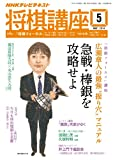 NHK 将棋講座 2014年 5月号 [雑誌] (NHKテキスト)