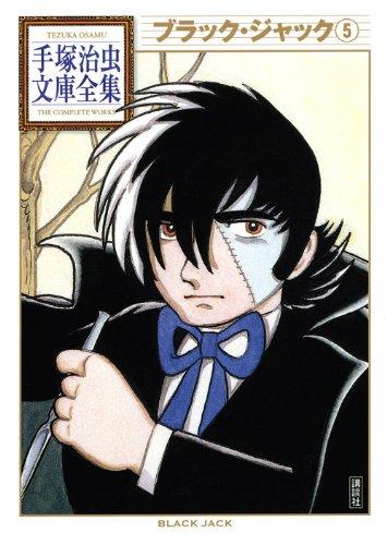 ブラック・ジャック(5) (手塚治虫文庫全集 BT 62)