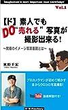 """DO【ド】素人でも""""売れる""""写真が撮影出来る!~究極のイメージ写真表現とは~ C'S Factory"""